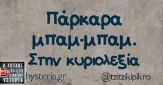 funny, greek, and quotes εικόνα Greek Memes, Funny Greek, Sarcastic Quotes, Funny Quotes, Speak Quotes, Funny Statuses, Funny Clips, Have A Laugh, True Words