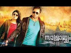 Samrajyam 2: Son of Alexander (2015) Malayalam full Movie