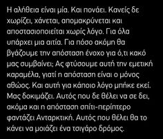 Qoutes, Life Quotes, Teen Posts, Greek Quotes, Great Words, Deep Thoughts, Names, People, Heart Broken