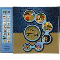 This amazing interactive book is a great way for your kids to learn about the Jewish holidays, with each one represented by colorful pictures and special songs. Best of all, each page is accompanied by a button which when pressed will allow your child to hear the featured song for that holiday beautifully sung out loud ( in Hebrew)!