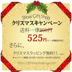 2010ギフトショップクリスマスキャンペーン Sale Banner, Web Banner, Banners, Banner Sample, Christmas Campaign, Banner Ideas, Christmas Design, Banner Design, Web Design