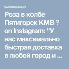 """Роза в колбе Пятигорск КМВ 🌹 on Instagram: """"У нас максимально быстрая доставка в любой город и любыми возможными способами🌍 Удивляйте и радуйте, где бы вы не находились. #розавколбе…"""""""
