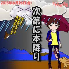 きょう(26日)の天気は「次第に本降りの雨」。梅雨空の一日で、朝から雨がポツポツ。午後は断続的に本降りの雨になる見込み。東~南寄りの風が強めに吹くこともありそう。日中の最高気温はきのうより9度も低く、飯田で21度の予想。