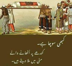 Best Quotes In Urdu, Poetry Quotes In Urdu, Sufi Quotes, Best Urdu Poetry Images, Urdu Poetry Romantic, Urdu Quotes, Love Quotes, Quotations, Qoutes