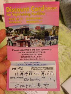그래도 호텔에 주요 관광지 할인권을 문의 해서 받았어요!!덕분에 로프웨이는 50%할인 받았지요~~그 밖에 그라바엔이나 나가사키펭귄수족관, 데지마 정도 할인 가능하답니다.