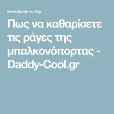 Πως να καθαρίσετε τις ράγες της μπαλκονόπορτας - Daddy-Cool.gr Rage, Daddy, Fathers