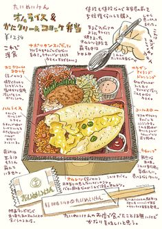 """【Sketch】 """"Tamemechin omelette with crab cream croquette lunch"""" Japanese Illustration, Cute Illustration, Omurice, Japanese Food Art, Pinterest Instagram, Food Sketch, Watercolor Food, Doodle Art Journals, Food Painting"""