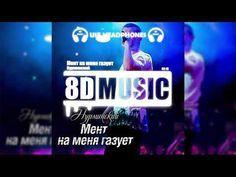 Нурминский - Мент на меня газует (8D MUSIC) - YouTube