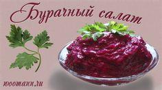 Салат свекла с чесноком от woomann.ru