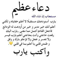 Islam Beliefs, Duaa Islam, Islam Hadith, Islamic Teachings, Islam Quran, Islamic Quotes Wallpaper, Islamic Love Quotes, Islamic Inspirational Quotes, Muslim Quotes