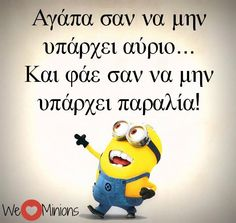 Best Quotes, Funny Quotes, Funny Greek, Greek Quotes, Beautiful Images, Minions, Jokes, Lol, Messages