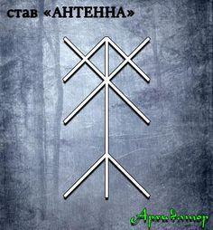 "став ""Антенна"" для получения знаний и подсказок от ВС и Духов. автор Архиватор"