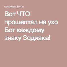 Russian Quotes, Numerology, Spiritual Awakening, Self Development, Good To Know, Psychology, Diy And Crafts, Allah, Food And Drink