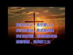 神的国 是我们的家园!