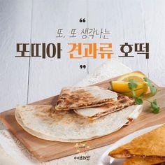 K Food, Good Food, Yummy Food, Kids Cooking Recipes, Healthy Recipes, Food Court, Brunch Menu, Korean Food, Food Plating