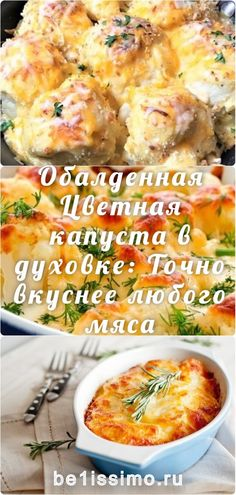 Обалденная Цветная капуста в духовке: Точно вкуснее любого мяса Simply Recipes, Russian Recipes, Vegetable Dishes, Food Photo, Vegan Vegetarian, Dairy Free, Easy Meals, Appetizers, Food And Drink