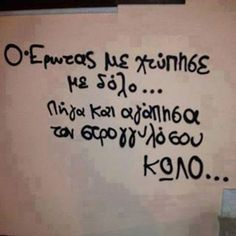 quote of the day! Greek Memes, Street Quotes, Love Quotes, Funny Quotes, Have A Laugh, The Funny, Funny Shit, Sarcasm, Quote Of The Day