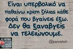 Αποτέλεσμα εικόνας για ζηλεια quotes Funny Greek, Funny Statuses, Greek Quotes, True Words, Just For Laughs, Laugh Out Loud, The Funny, Sarcasm, I Laughed