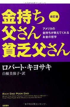 改訂版 金持ち父さん 貧乏父さん:アメリカの金持ちが教えてくれるお金の哲学 (単行本) ロバート キヨサキ http://www.amazon.co.jp/dp/4480864245/ref=cm_sw_r_pi_dp_PyP8wb0G8P8J4