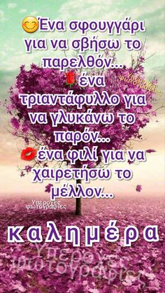 Good Day, Good Morning, Greek Quotes, Wish, Notebook, Projects, Buen Dia, Buen Dia, Hapy Day