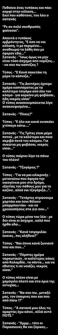 Funny Greek, Funny Cartoons, Funny Images, Jokes, Lol, Adventure, Humor, News, Freedom