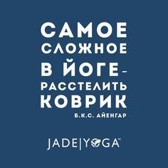 #jadeyoga_russia #yoga #meditate#yogapose #yogi #fityoga #yogafitness #mat…