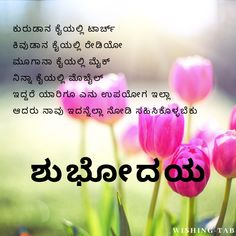 Good morning msg in kannada Lovely Good Morning Images, Good Morning My Love, Good Night Image, Good Morning Quotes, Friends Image, Sharing Quotes, Wishes Images, Love Images, Cool Baby Stuff