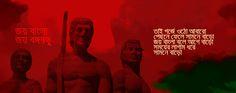 জয় বাংলা, বাংলার জয়! #JoyBangla #Bangladesh #JoyBangabandhu #Bangladeshi #ProudBangladeshi