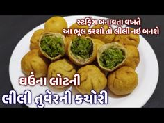 Rangoli Designs Latest, Winter Food, Baked Potato, Cooking Recipes, Potatoes, Chicken, Baking, Ethnic Recipes, Youtube