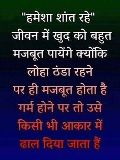 If you like reading Hindi Quotes on Life, we are going to present the latest Hindi Quotes About Life in this post. Hindi Good Morning Quotes, Morning Inspirational Quotes, Inspirational Quotes Pictures, Good Thoughts Quotes, Good Life Quotes, True Quotes, Remember Quotes, Attitude Quotes, Deep Thoughts