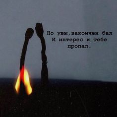 Russian Quotes, Truth Of Life, My Mood, Life Motivation, Some Words, Something Beautiful, Great Quotes, Breakup, Love Story