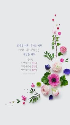 Korean Words Learning, Phone Themes, Korean Quotes, Great Words, Cheer Up, Best Quotes, Place Card Holders, Illustration, Plants