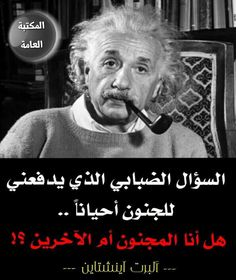 Author Quotes, Wisdom Quotes, Life Quotes, Arabic English Quotes, Arabic Quotes, Wallpaper Quotes, Timeline, Proverbs, Einstein