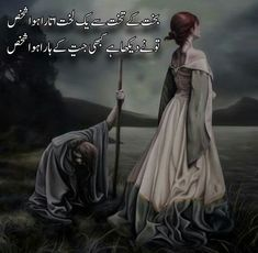 In Post You will find images of 2 Line Urdu Poetry. Two Line Poetry, 2 Line Shayari , 2 Line Poetry, Two line Urdu Shayari Pics, 2 Line Love Poetry. Nice Poetry, Image Poetry, Soul Poetry, Poetry Feelings, My Poetry, Poetry Books, Poetry Quotes In Urdu, Best Urdu Poetry Images, Urdu Poetry Romantic