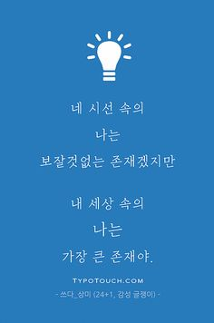 Wise Quotes, Famous Quotes, Korean Language, Just Love, Cool Words, How To Memorize Things, Mindfulness, Study, Wisdom
