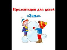 """Зима"", презентация для детей"