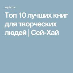 Топ 10 лучших книг для творческих людей   Сей-Хай