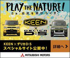 PLAY THE NATURE! MITSUBISHI MOTORSのバナーデザイン