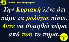Funny Statuses, Greek Quotes, Picture Quotes, Statues, Just In Case, Funny Jokes, Lol, Humor, Words