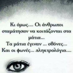 Silly Quotes, Clever Quotes, Me Quotes, Big Words, Greek Words, Life In Greek, Dignity Quotes, Silence Quotes, Dance Quotes