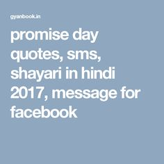 promise day quotes, sms, shayari in hindi 2017, message for facebook