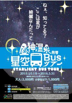 最終版_星空バスツアー2015冬.jpg
