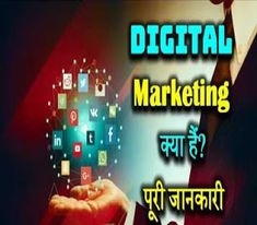 What is Digital Marketing With Full Information In Hindi, 8 Ways What Is Digital, Digital Marketing, Knowledge, Facts