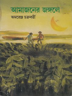 Amazon-er Jongole - Amarendra Chakravorty - আমাজনের জঙ্গলে - অমরেন্দ্র চক্রবর্তী  - Allbanglaboi | Free Bangla PDF, Bengali Book Pdf, Bangla Pdf Book