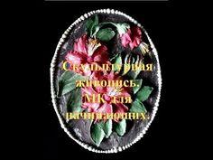 Скульптурная живопись МК для начинающих. Китайская роза.Sculpture painting . - YouTube