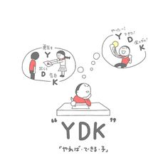 Doraemon Cartoon, Kawaii Art, Snoopy, Pastel, Japan, Words, Illustration, Artist, Cute