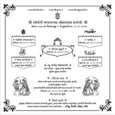 Wedding Invitation Card Wording, Invitation Card Design, Wedding Cards, Cricket Streaming, Live Cricket, Islamic Dua, Words, Wedding Ecards, Wedding Invitation Cards