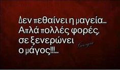 Best Quotes, Funny Quotes, Funny Memes, Wisdom Quotes, Life Quotes, Perfection Quotes, Live Laugh Love, Greek Quotes, I Am Happy