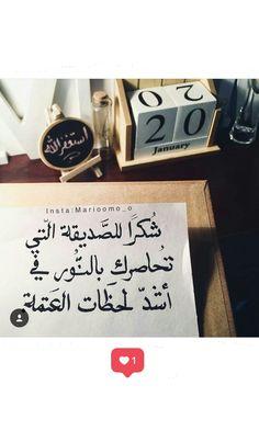صديقتي Bff Quotes, Photo Quotes, Friendship Quotes, Words Quotes, Picture Quotes, Beautiful Arabic Words, Arabic Love Quotes, Feelings Activities, Snapchat Quotes