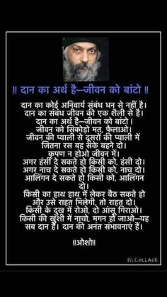 332 Best ओश Images Osho Hindi Quotes Poems